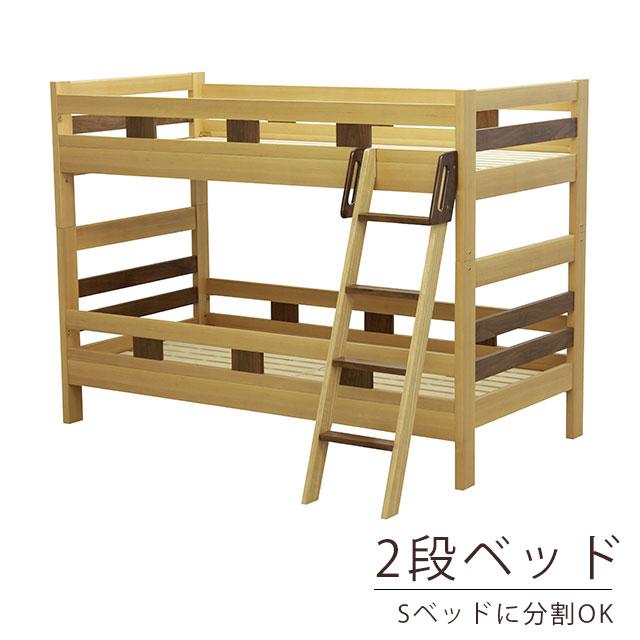 2段ベッド シングルベッド マットレス別売 はしご付き ティノ2 すのこ 2段 ベッド 木製 シングルサイズ 上下分割可能