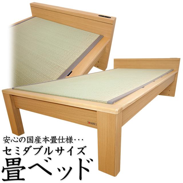 畳ベッド フラットタイプ セミダブル 2色対応 天然木タモ材仕様 上質感ある本格派 畳ベッド 国産本畳 国産畳 セミダブル ベッド たたみ 本体輸入品 2口コンセント付 フロアベッド ローベッド