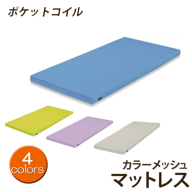 カラーメッシュマットレス/シングル ポケットコイル 2段ベッドに最適 ウレタン入り 脱着カバータイプで洗濯可能 メッシュ 子供用マットレス 薄型マットレス 2段ベッド用マットレス シングル用