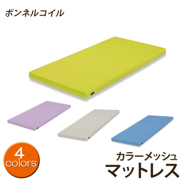 カラーメッシュマットレス/シングル ボンネルコイル 2段ベッドに最適 ウレタン入り 脱着カバータイプで洗濯可能 メッシュ 子供用マットレス 薄型マットレス 2段ベッド用マットレス シングル用