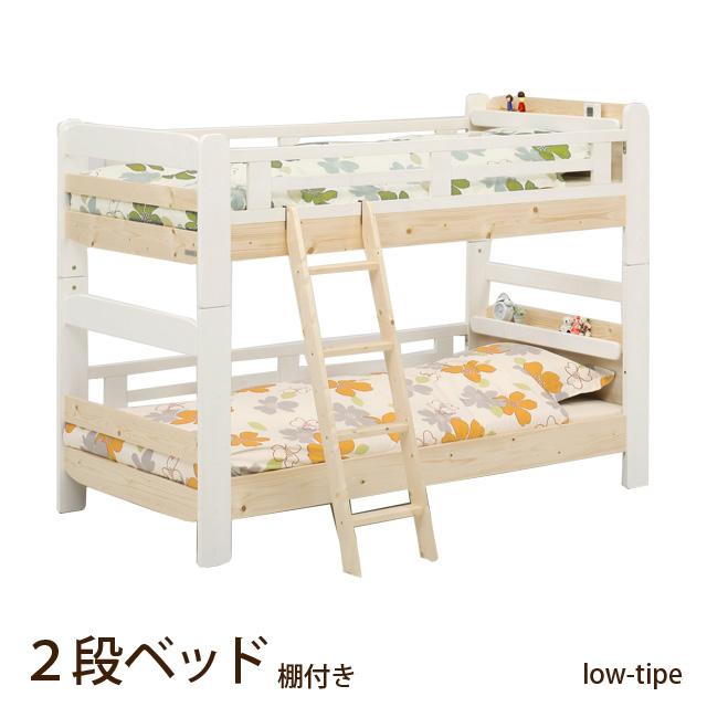 【送料無料】 2段ベッド 棚付き パイン材 上下分割式 シングルベッド マットレス別売 はしご付き すのこ 2段 ベッド 木製 シングルサイズ gr149