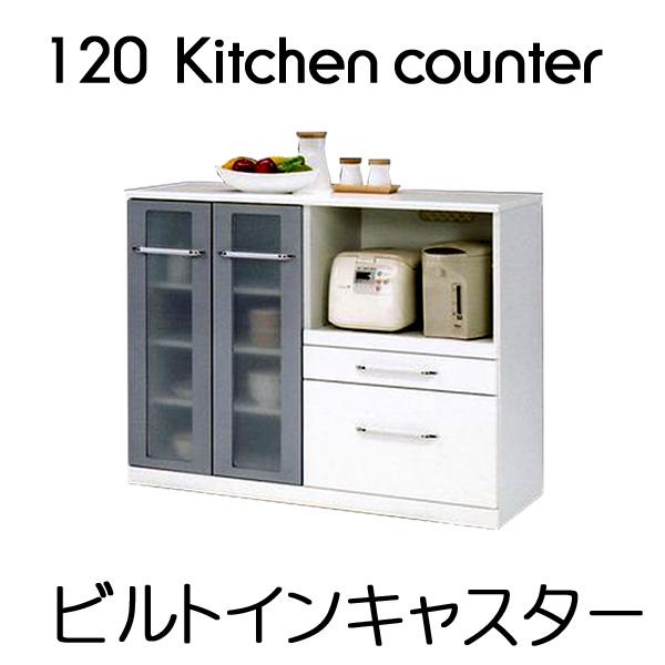【送料無料】 国産 120カウンター 清潔感溢れるホワイトカラー キャスター付 便利な2口コンセント付き キッチン収納 キッチンカウンター 日本製 ik07b