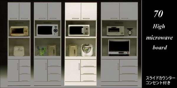【送料無料】 国産 70ハイレンジ 鏡面仕様 日本製 ハイグロス 10cm刻みで出品中!食器棚 キッチン キッチン収納 リビング収納 収納 収納棚 キッチンボード レンジボード レンジ台 ik08g