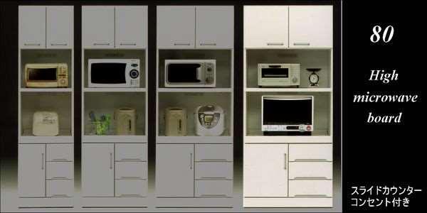 【送料無料】 国産 80ハイレンジ 鏡面仕様 日本製 ハイグロス ホワイト エナメル塗装 食器棚 キッチン キッチン収納 リビング収納 リビング 収納 キッチンボード レンジボード レンジ台 ik08h