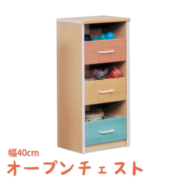 【送料無料】オープンチェスト 幅40cm おもちゃ入れ ラック 高さ 90cm 木製 子供部屋 収納 タンス キッズ家具