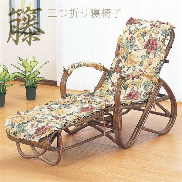 【送料無料】【代引不可】 三つ折り寝椅子 A-111B籐 籐家具 ラタン ファブリックカバー付き 寝椅子 三つ折り 椅子 いす チェアー パーソナルチェアー リクライニング リクライニングチェア 完成品 輸入品