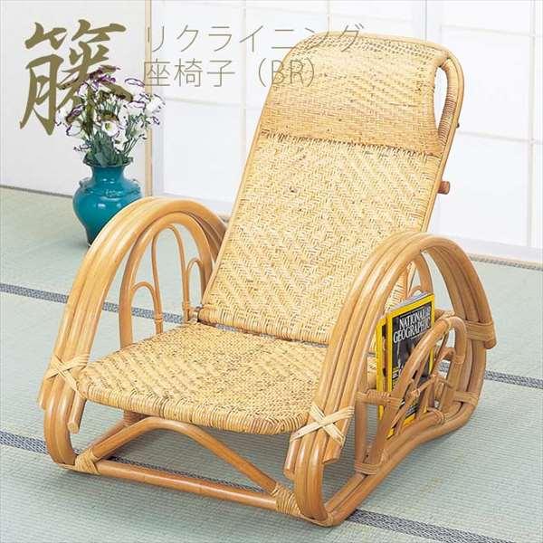 【代引不可】 リクライニング座椅子 BR A-112籐 籐家具 ラタン 座椅子 三つ折り 椅子 いす チェアー パーソナルチェアー リクライニング リクライニングチェア マガジンラック付き 完成品 輸入品