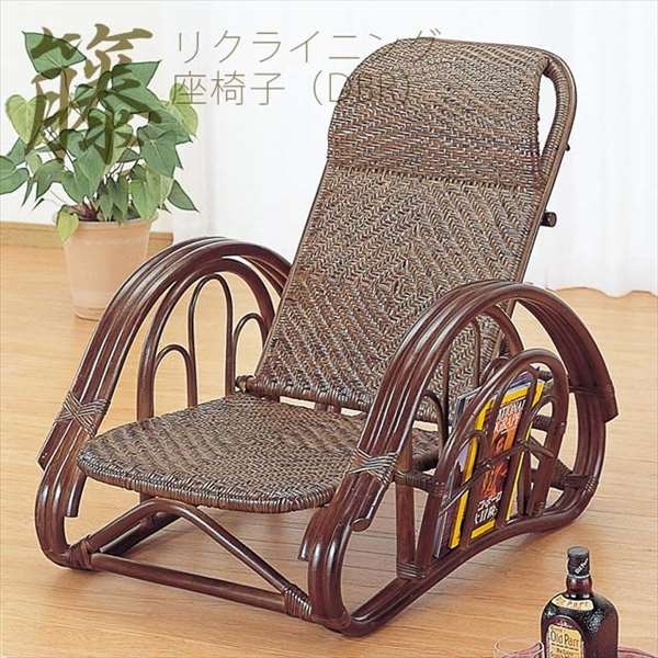 【送料無料】【代引不可】 リクライニング座椅子 DBR A-114B籐 籐家具 ラタン 座椅子 三つ折り 椅子 いす チェアー パーソナルチェアー リクライニング リクライニングチェア マガジンラック付き 完成品 輸入品