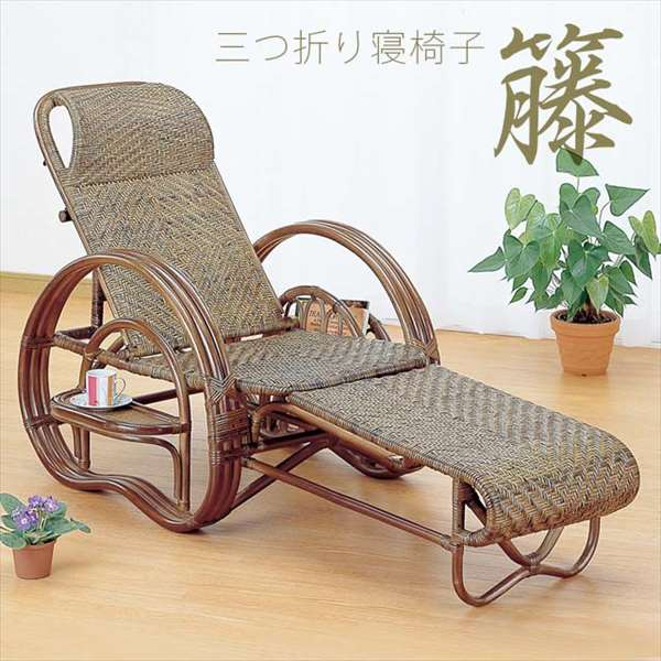 【代引不可】 三つ折り寝椅子 DBR A-202B籐 籐家具 ラタン リクライニング 寝椅子 三つ折り 椅子 いす チェアー パーソナルチェアー リクライニングチェア マガジンラック付き 完成品 輸入品