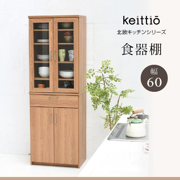 【送料無料】 Keittio 北欧キッチンシリーズ 幅60 食器棚 ウォールナット 木目調 引き出し付き 北欧テイスト カップボード おしゃれ 調理器具収納 jk114c
