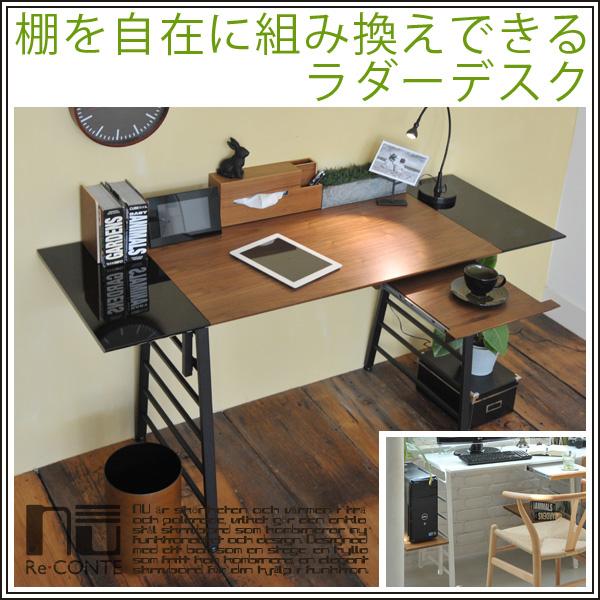 Re・conte Ladder Desk NU (DESK) jk118a