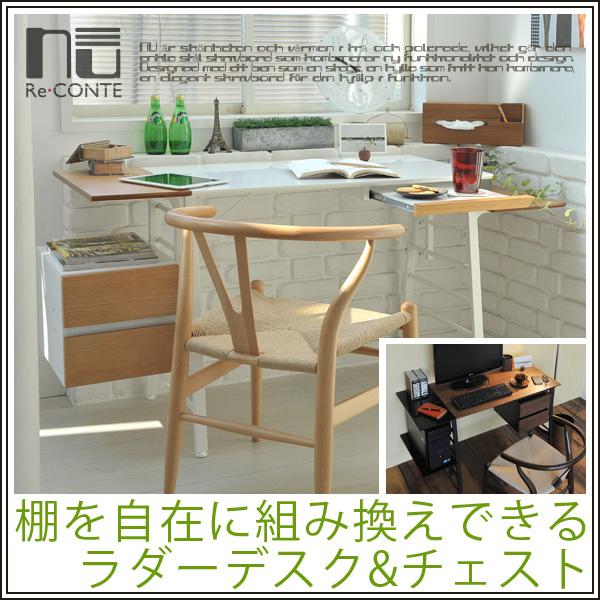 Re・conte Ladder Desk NU set jk118c
