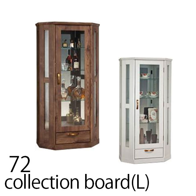 72コレクションボードL 高さ138cm 飾り棚 コレクションケース フィギュア ディスプレイ ショーケース 鍵付き km90a