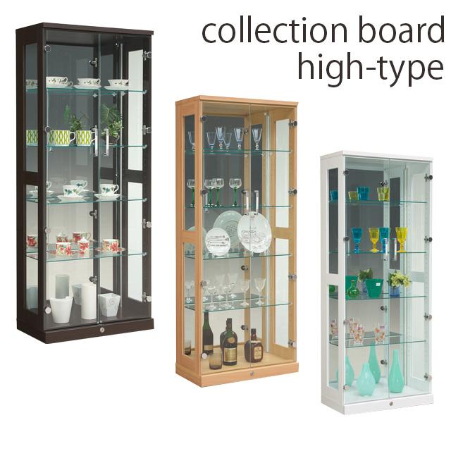 コレクションボード ハイタイプ 高さ160cm 幅64cm 飾り棚 コレクションケース ショーケース ガラスケース キュリオケース フィギュアケース 別売り選べるLEDライト
