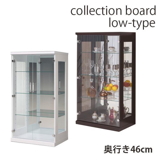コレクションボード ロータイプ 高さ130cm 幅70cm 奥行き46cm 飾り棚 コレクションケース ショーケース ガラスケース キュリオケース フィギュアケース
