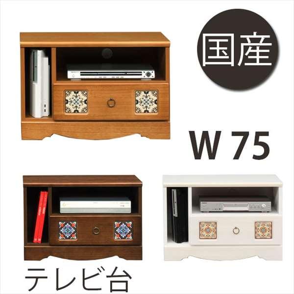 国産 75テレビ台 選べる3色 アンティーク調 ロータイプ TV台 リビング収納 ローチェスト ローボード 木製 収納 AV収納 収納棚 完成品 日本製 nm45a