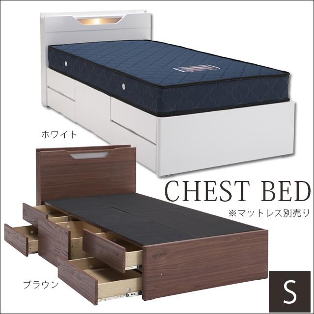 収納ベッド チェストベッド シングル 照明付き コンセント付き ベッドフレームのみ シングルベッド 収納付きベッド 大容量チェストベッド 全段フルオープンスライドレール付き 組立品