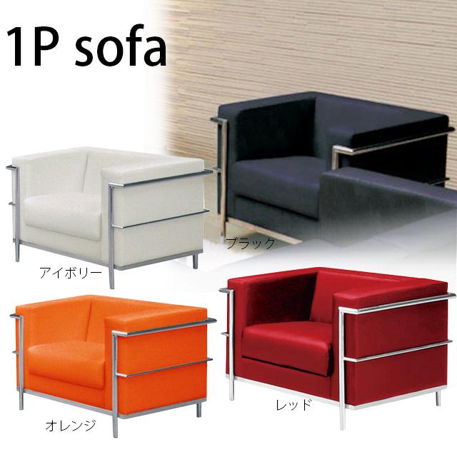 【送料無料】1Pソファ 選べる4色 モダン デザインソファ 合成皮革 ソファー 1P 1人掛け Sバネ ウレタンフォーム