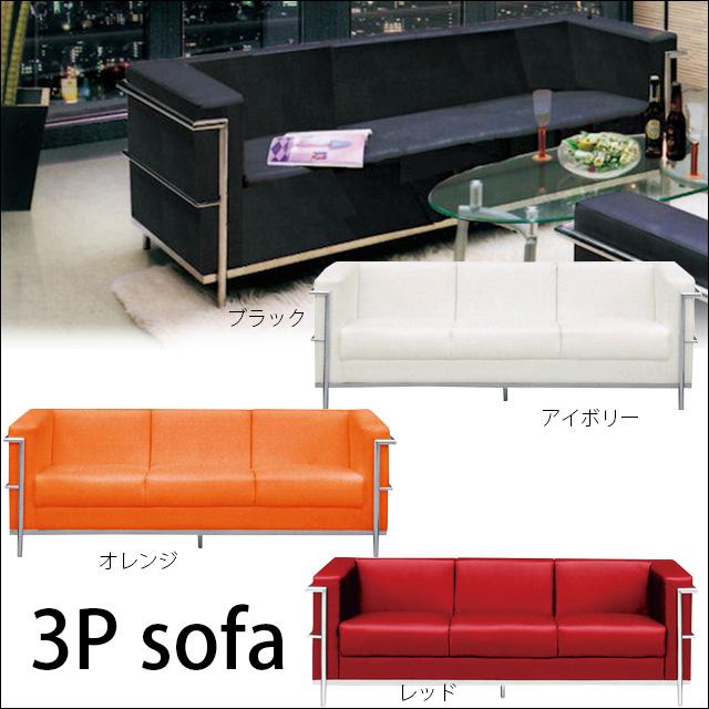 3Pソファ 選べる4色 モダン デザインソファ 合成皮革 ソファー 3P 3人掛け Sバネ ウレタンフォーム