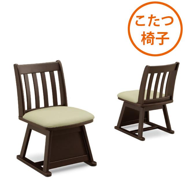 イス こたつ椅子 1脚 チェア ダイニングチェア ハイタイプ 睦月2