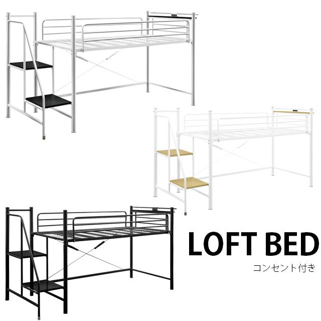 ロフトベッド 階段 シングル ハイタイプ ベッド 子供部屋 システムベッド パイプベッド コンセント付 シングルベッドフレーム 子供 キッズ 一人暮らし