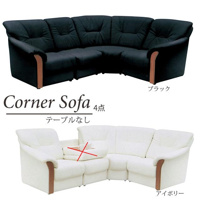 コーナーソファ 4点セット テーブルなし 2色対応 ソファセット コーナーソファ リビングソファ 合成皮革 セパレートタイプ ウレタンフォーム