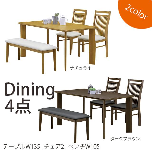 ダイニング4点セット 2色対応 ベンチタイプ ダイニングセット ダイニング4点 4点セット 食卓 食卓セット オーク突板 テーブル チェア