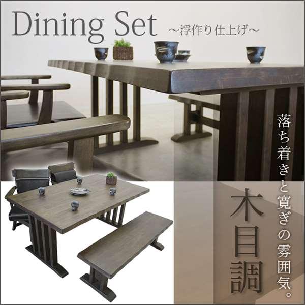 150ダイニング4点セット 木目調が美しい浮作り仕上げ 触り心地滑らかなテーブル 回転式椅子 ベンチ ダイニング 食卓 4点 セット ダイニング チェア テーブル ベンチ uk101