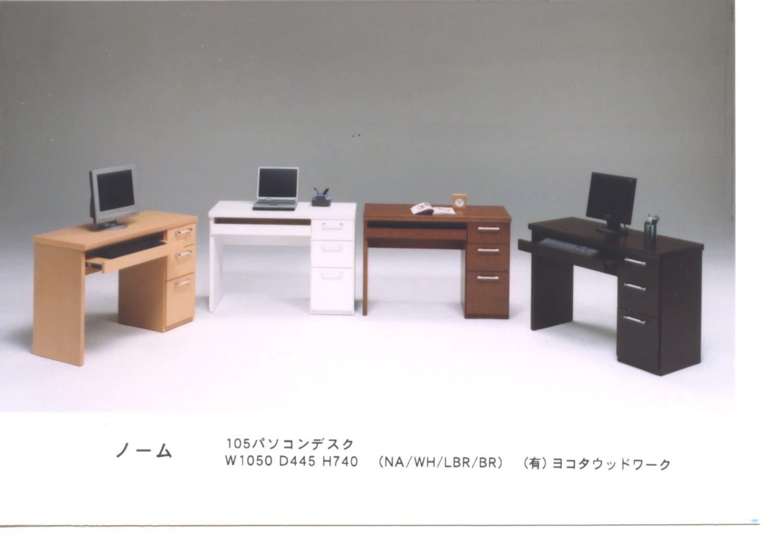 【送料無料】 国産 110片袖デスク パソコン オフィス デスク 学習 勉強 机 PCデスク 日本製 yu19