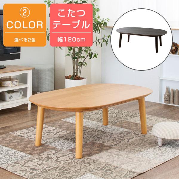 こたつ コタツ テーブル リビングテーブル ローテーブル 楕円形 オーバル 120cm 北欧 モダン シンプル おしゃれ 木製 ベル ナチュラル ブラウン 天然木