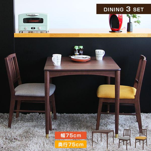 【送料無料】ダイニングテーブルセット ダイニングテーブル ダイニング 机 ダイニングチェア 木製 ウォールナット 2人 二人用 北欧 emo エモ インテリア・寝具・収納 ダイニングセット 3点セット シンプル