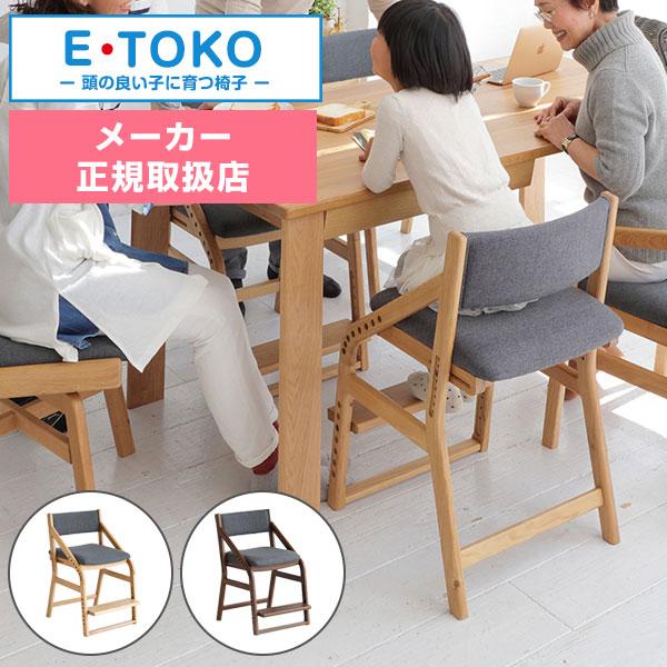 E-Toko チェア 学習椅子 子供チェア JUC-2877 リビング学習 ダイニング学習 リビング用 ダイニング用 子供椅子 子ども椅子 子供チェア こどもチェア チェア 木製チェア ダイニングチェア 学習チェアー 勉強椅子