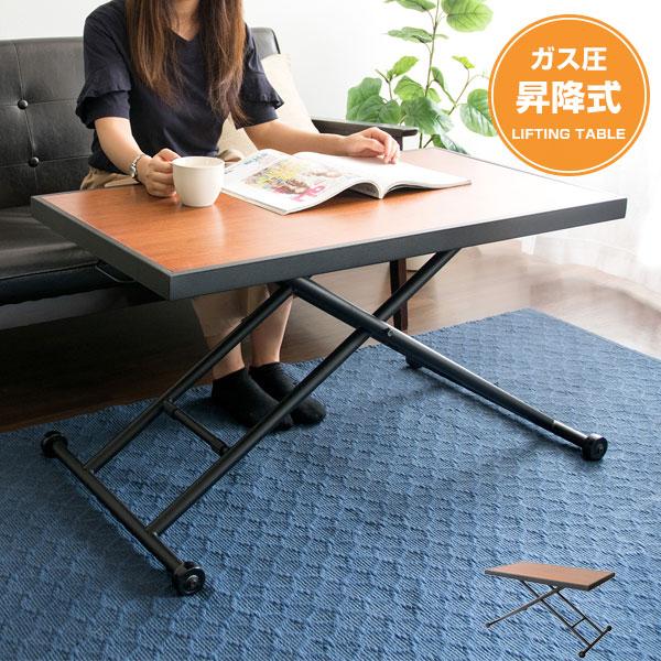 完成品 リフティングテーブル 昇降テーブル 昇降式テーブル リビングテーブル ダイニングテーブル デスク 作業台 ウォールナット ウォルナット キャスター付き 黒 ブラック ブラウン かっこいい おしゃれ Alti アルティ