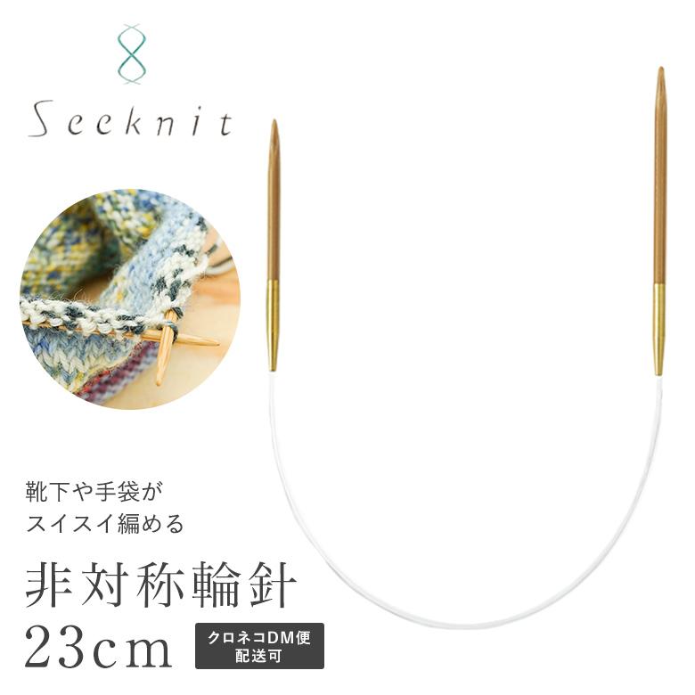 非対称輪針 23cm