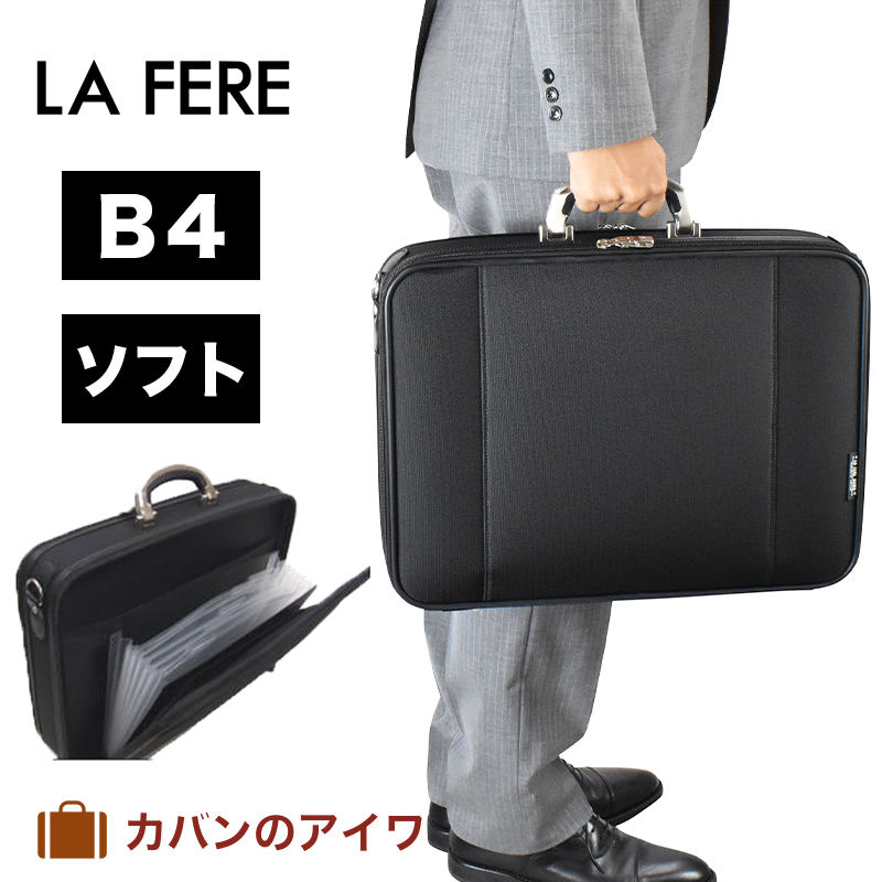 LAFERE OPS ラフェール オプス 2way アタッシュケース B4ファイルサイズ 2気室 日本製アタッシュ アルミハンドル B4 出張カバン ソフトアタッシュ | ビジネスバッグ ビジネスバック アタッシェケース メンズ メンズバック バッグ 父の日