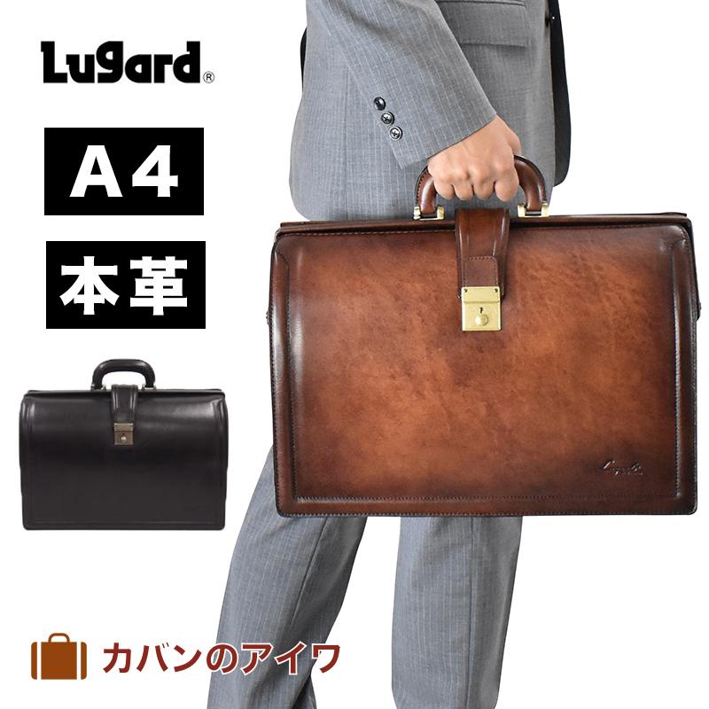 Lugard G3シリーズ 牛革ダレスバッグ A4ファイルサイズ LGg5224 ダレスバック ドクターバッグ ドクターバック ドクターズバッグ ドクターズバック メンズ 本革 A4 シンプル 日本製 青木鞄 AOKI ダレスバッグ ビジネス ビジネスバッグ 父の日