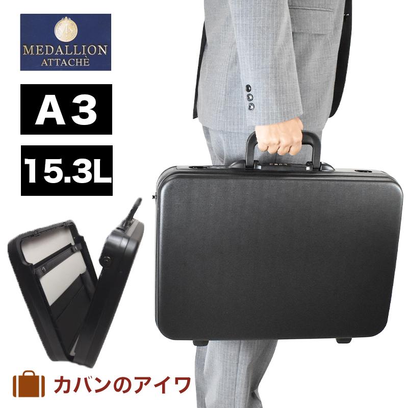 メダリオン MEDALLION アタッシュケース A3サイズ 15.3L A3 | ビジネスバッグ ビジネスバック アタッシェケース メンズ メンズバック バッグ バック かばん カバン 鞄 03411 丈夫 ブラック 日本製 エース ダイヤルロック ハード 父の日