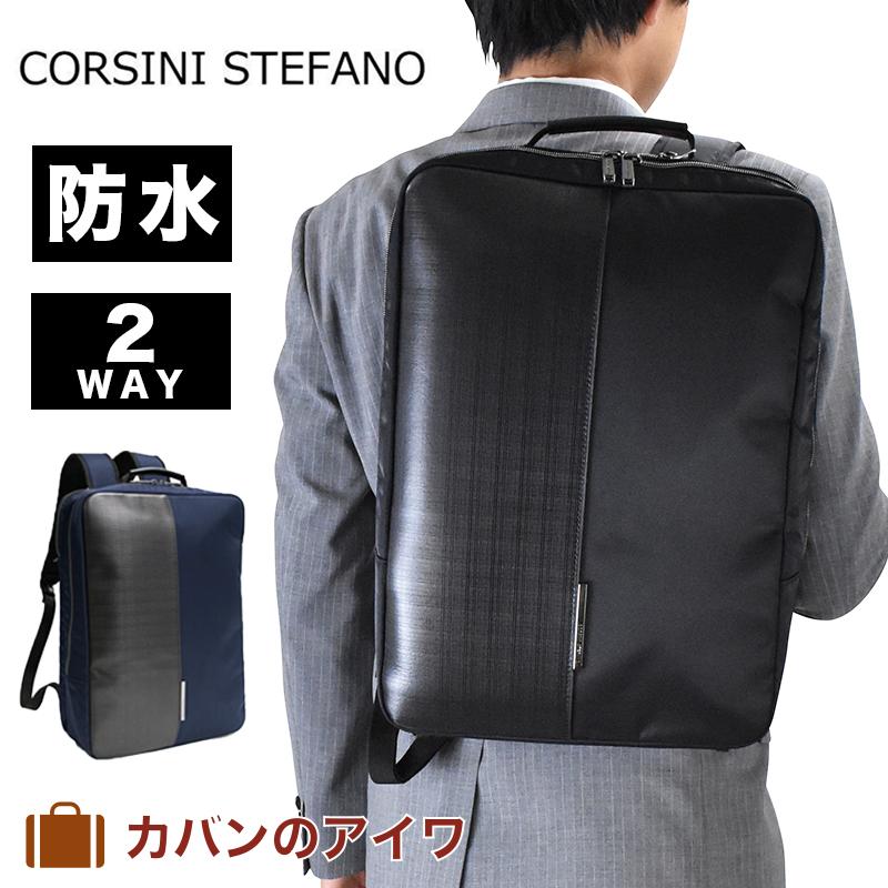 CORSINI STEFANO コルシーニ ステファーノ ビジネスリュック 2気室 通勤リュック 防水リュック 抗菌加工 PC収納 |ビジネスバッグ ビジネスバック リュック リュックサック バックパック バッグ バック ビジネス リックサック メンズ 父の日