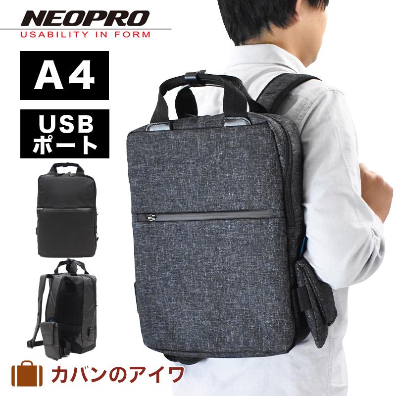 500円OFFクーポン 最大38倍NEOPRO ネオプロ コネクト ビジネスリュック USBポート搭載 スマート 通勤リュック PCポケット 通勤カバン 防水ビジネスリュックビジネスバッグ ビジネスバック リュック リュックサック バックパック バッグ バック メンズ4RjL3A5