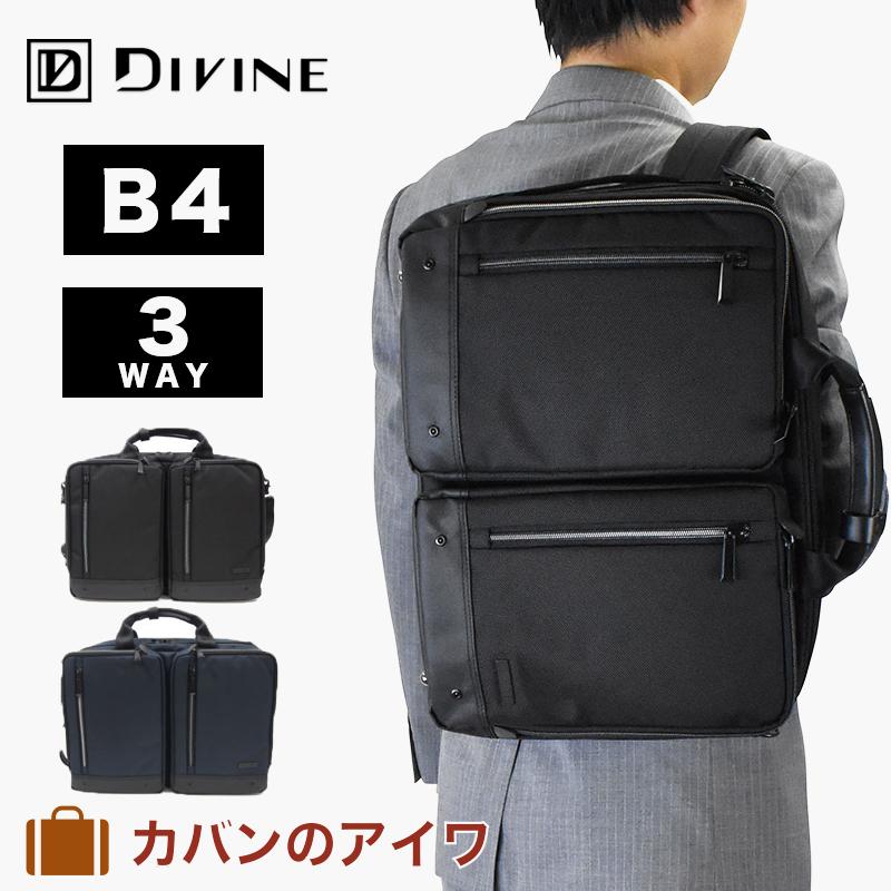 DIVINE ディバイン パフォーマー 3wayビジネスバッグ B4サイズ 1気室 | ビジネスリュック ビジネスバッグ ビジネスバック リュック リュックサック バックパック バッグ バック ビジネス リックサック メンズ メンズビジネスバッグ 父の日