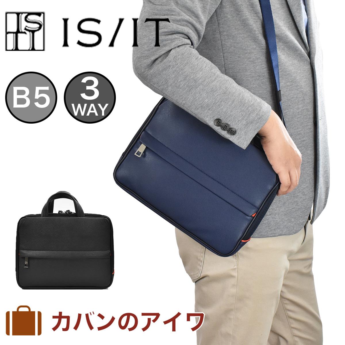 IS/IT イズイット ISIT サフィール Safir B5 3WAY メンズ ビジネスバッグ 937501 ビジネスバック クラッチバッグ クラッチバック ショルダーバッグ 小型 軽量 おしゃれ 通勤 バッグ ビジネス プレゼント ギフト クラッチ 夫 男性 彼氏