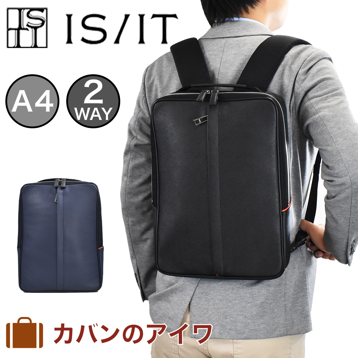 IS/IT イズイット ISIT サフィール Safir A4 メンズ ビジスネリュック 937701 | リュック リュックサック ビジネスバッグ ビジネスバック ビジネス バッグ バック バックパック カジュアル スリム 薄マチ 通勤 人気 ブランド 父の日