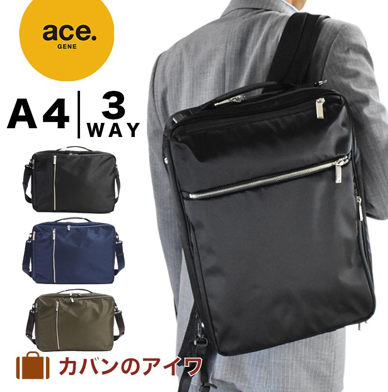 ace.GENE エースジーン ガジェタブル 3wayビジネスバッグ A4ファイルサイズ メンズ 防水 撥水 通勤 パソコン収納 2気室 おしゃれ ブラック ネイビー | ビジネスリュック リュック バックパック バッグ バック ビジネス 3way エース 父の日