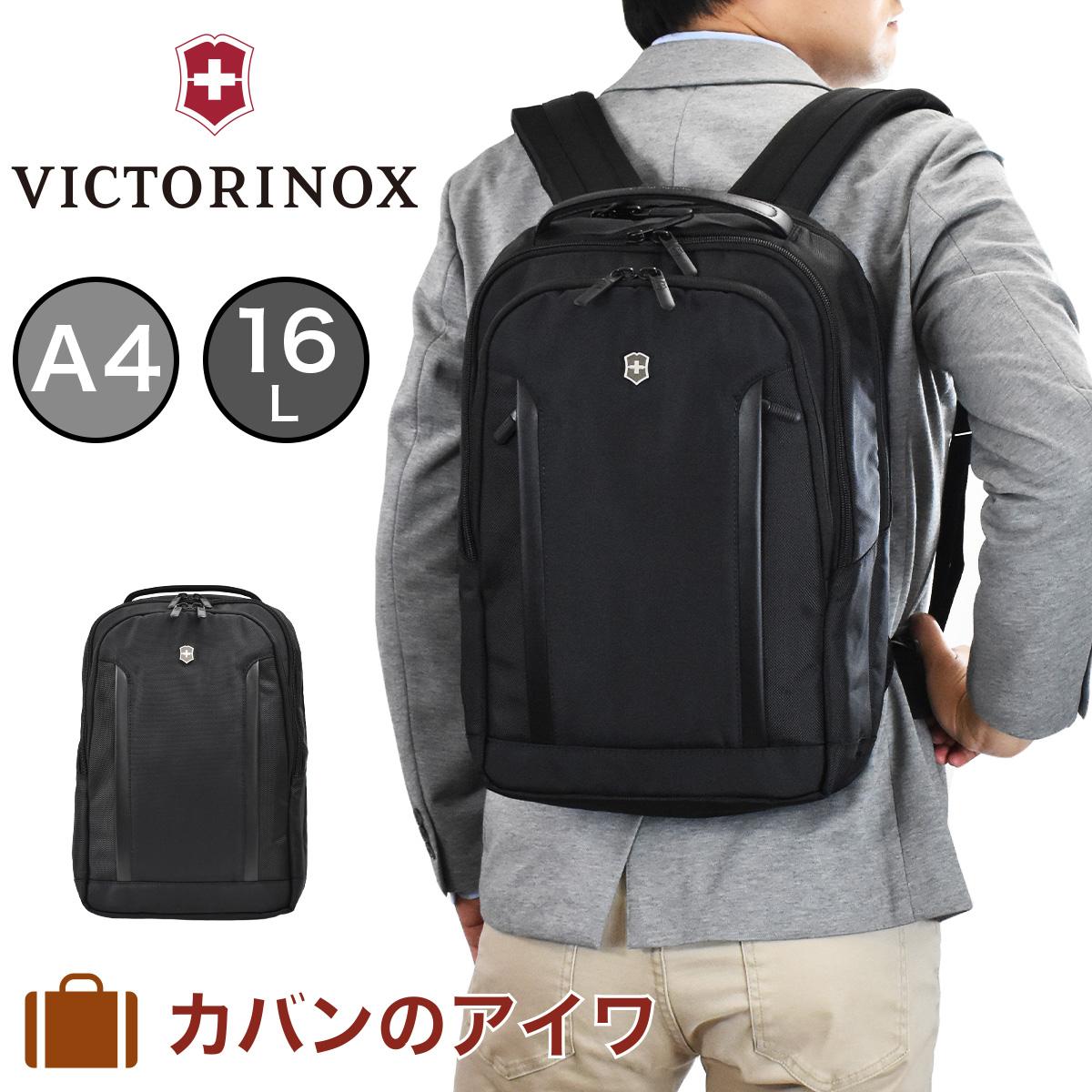 ビクトリノックス ビジネスバッグ リュック VICTORINOX ビジネスリュック 602151 A4 16L アルトモント コンパクト ラップトップ | メンズ レディース リュックサック バックパック ビジネス ビジネスバック バッグ ブランド 人気 通勤