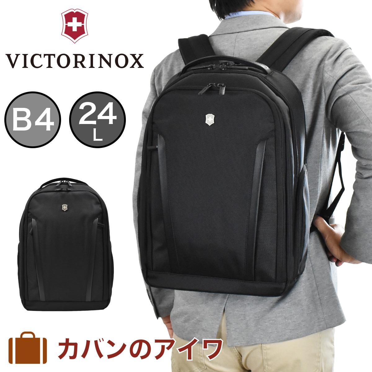 ビクトリノックス ビジネスバッグ リュック VICTORINOX ビジネスリュック 602154 B4 24L アルトモント エッセンシャル ラップトップ | メンズ レディース リュックサック バックパック ビジネス ビジネスバック バッグ ブランド 人気 父の日