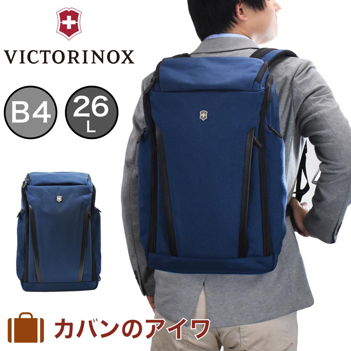 ビクトリノックス ビジネスバッグ リュック VICTORINOX ビジネスリュック 606383 B4 26L アルトモント フリップトップ ラップトップ メンズ レディース リュックサック バックパック ビジネスバック バッグ 人気 通勤 コーデュラ 防水