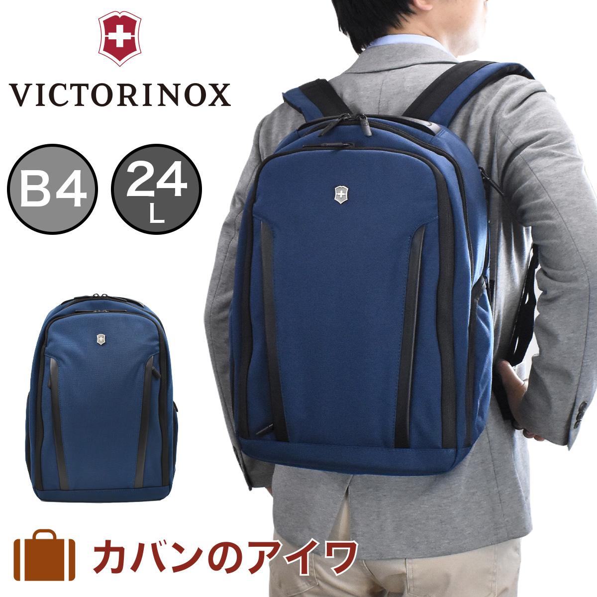 ビクトリノックス ビジネスバッグ リュック VICTORINOX ビジネスリュック 606384 B4 24L アルトモント エッセンシャル ラップトップ メンズ レディース リュックサック バックパック ビジネスバック バッグ 人気 通勤 コーデュラ 防水