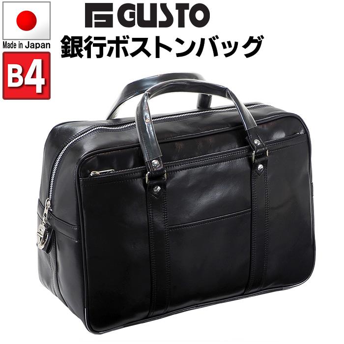 銀行ボストン ビジネスバッグ 業務用 ボストンバッグ ボストンバック メンズ b4 銀行 日本製 豊岡製 45cm kbn10021
