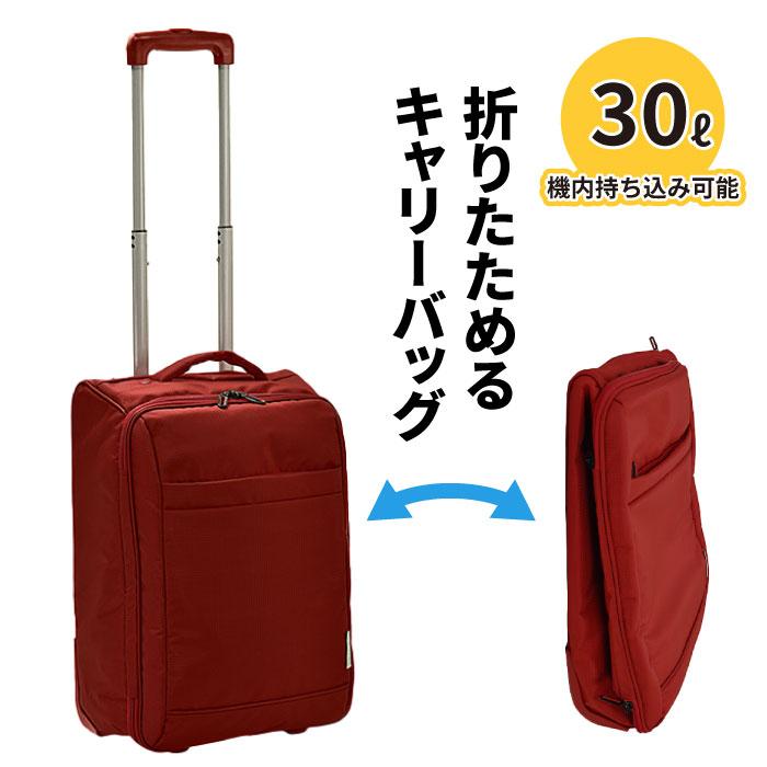 キャリーバッグ スーツケース 機内持ち込み 折りたたみ ソフトキャリーケース キャリーバック 旅行カバン 旅行かばん 軽量 小型 Sサイズ 30L 旅行用 便利グッズ #15182 【N】【あす楽】