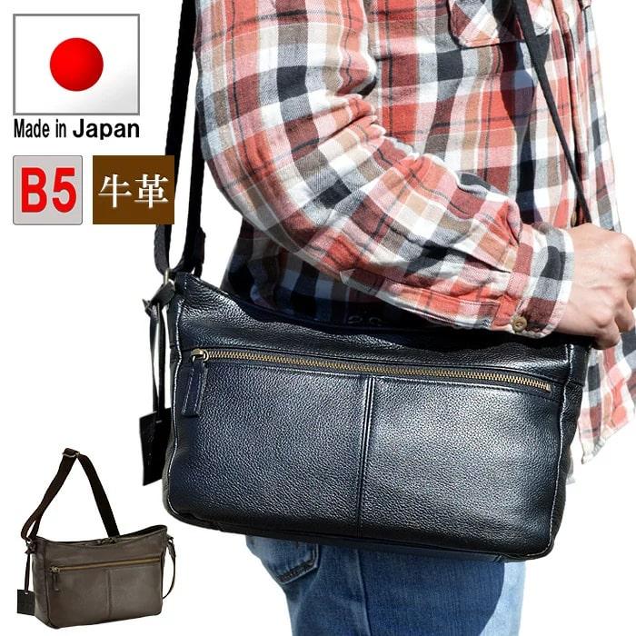 ショルダーバッグ メンズ 本革 革 横型 B5 斜めがけ かっこいい 大人 レザー ビジネスバッグ 日本製 国産 40代 50代 60代 #16388 [ バレンタインギフト ]